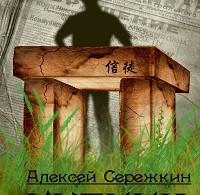 Алексей Сережкин «Ученик»