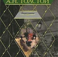 Алексей Толстой «Эмигранты»