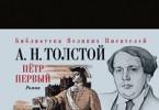 Алексей Толстой «Петр Первый»