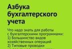 Алексей Виноградов «Азбука бухгалтерского учета»