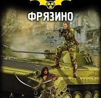 Алексей Волков «Кремль 2222. Фрязино»