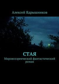 Алексей Ядрышников «Стая»