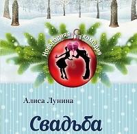 Алиса Лунина «Свадьба на Рождество»