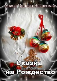 Алиса Орлова-Вязовская «Сказка наРождество»