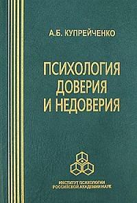 Алла Купрейченко «Психология доверия и недоверия»