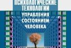 Алла Кузнецова, Анна Леонова «Психологические технологии управления состоянием человека»