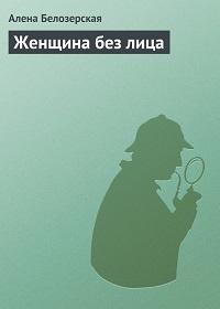 Алёна Белозерская «Женщина без лица»