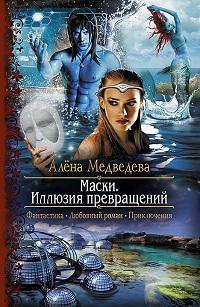 Алёна Медведева «Маски. Иллюзия превращений»