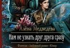 Алёна Медведева «Нам не узнать друг друга сразу»