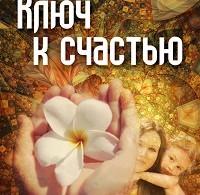 Амангали Идрисов «Ключ к счастью»