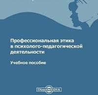 Аминат Афашагова «Профессиональная этика в психолого-педагогической деятельности»