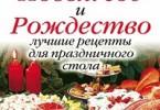 Анастасия Красичкова «Встречаем Новый год и Рождество: Лучшие рецепты для праздничного стола»
