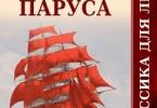 Анатолий Будниченко «Алые паруса. Краткий пересказ А. Грина»