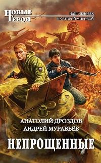 Анатолий Дроздов, Андрей Муравьев «Непрощенные»