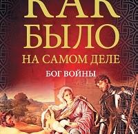 Анатолий Фоменко, Глеб Носовский «Бог войны»