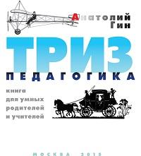 Анатолий Гин «ТРИЗ-педагогика»