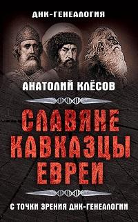 Анатолий Клёсов «Славяне, кавказцы, евреи с точки зрения ДНК-генеалогии»