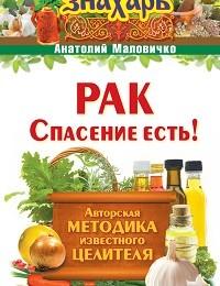 Анатолий Маловичко «Рак. Спасение есть!»