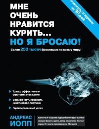 Андреас Иопп «Мне очень нравится курить… но я бросаю!»