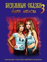 Андрей Ангелов «Безумные сказки Андрея Ангелова. Книга третья»