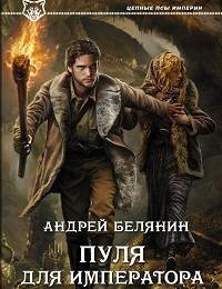 Андрей Белянин «Пуля для императора»