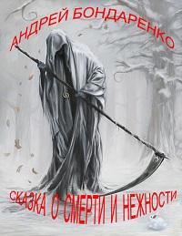 Андрей Бондаренко «Сказка о смерти и нежности»