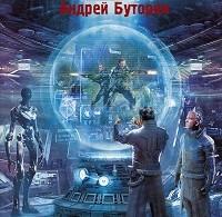 Андрей Буторин «Играй и умри»