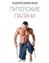 Андрей Деменков «Питерские палачи»