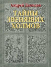 Андрей Демидов «Тайны Звенящих холмов»