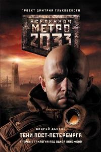 Андрей Дьяков «Метро 2033. Тени Пост-Петербурга (сборник)»