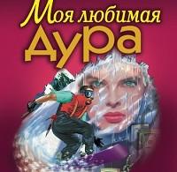 Андрей Дышев «Моя любимая дура»