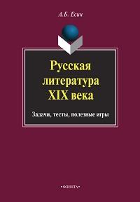 Андрей Есин «Русская литература XIX века. Задачи, тесты, полезные игры»