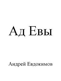 Андрей Евдокимов «Ад Евы»