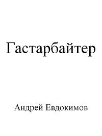 Андрей Евдокимов «Гастарбайтер»