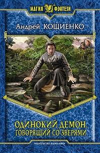 Андрей Кощиенко «Одинокий Демон. Говорящий со зверями»
