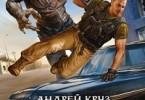 Андрей Круз «От чужих берегов»