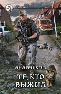 Андрей Круз «Те, кто выжил»