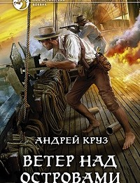 Андрей Круз «Ветер над островами»