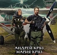 Андрей Круз, Мария Круз «Странник»