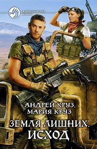 Андрей Круз, Мария Круз «Земля лишних. Исход»