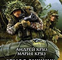 Андрей Круз, Мария Круз «Земля лишних. Новая жизнь»