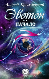 Андрей Крыжевский «Эвотон. Начало»