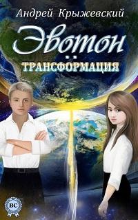 Андрей Крыжевский «Эвотон. Трансформация