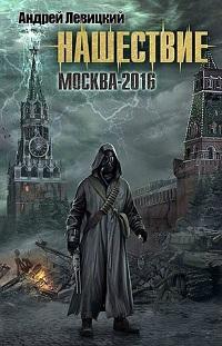 Андрей Левицкий «Москва-2016»