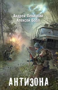 Андрей Левицкий, Алексей Бобл «Антизона»