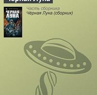 Андрей Ливадный «Чёрная Луна»