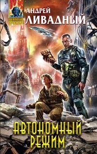 Андрей Ливадный «Отделившийся. Автономный режим»