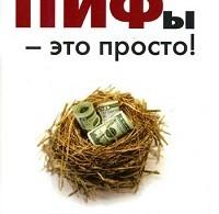 Андрей Паранич «ПИФы – это просто!»
