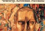 Андрей Платонов «Чевенгур»