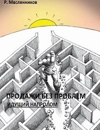 Андрей Потапов «Продажи без проблем. Идущий напролом»